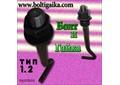 Болт фундаментный изогнутый тип 1.2 М12х300 ГОСТ 24379.1-80.