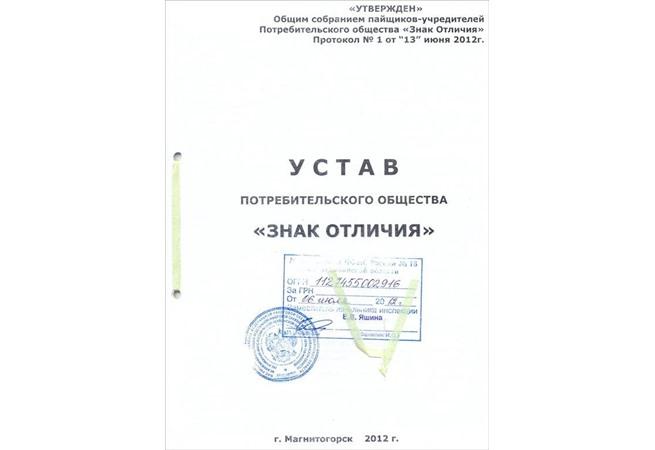 """Устав ПО """"Знак Отличия"""""""