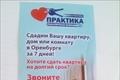 """Риэлторская компания """"Практика"""""""