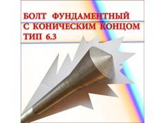 Сталь 35Х. Болты фундаментные с коническим концом тип 6.3 ( шпилька 10. ) ГОСТ 24379.1-80.