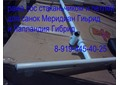 Рама с петлёй и стаканьчиком для санок-колясок Меридиан Гибрид и Лапландия Гибрид