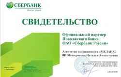 """Агентство недвижимости """"МЕЛАНА"""" является официальным партнером ОАО """"Сбербанк России""""."""