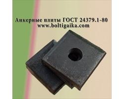 Анкерные плиты м30 ГОСТ 24379.1-80.