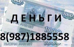 Деньги в долг Муслюмово 89871885558. Кредиты в Муслюмово 89655855738.