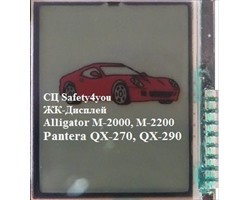 Дисплей Alligator M-2000, M-2200