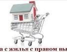 Новый проект АИЖК «Наем с правом выкупа»